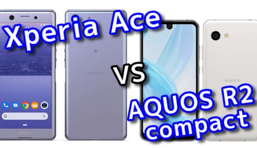 「Xperia Ace」と「AQUOS R2 compact」の違いを比較!