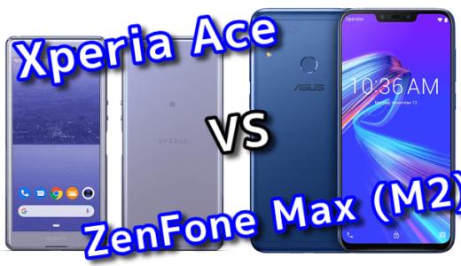 「Xperia Ace」と「ZenFone Max (M2)」のスペックの違いを比較!
