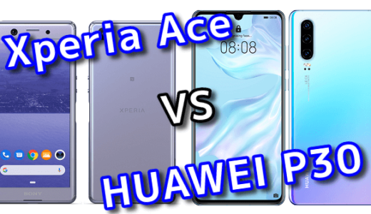 「Xperia Ace」と「HUAWEI P30」のスペックの違いを比較!