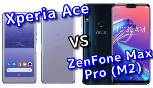 「Xperia Ace」と「ZenFone Max Pro (M2)」の違いを比較!