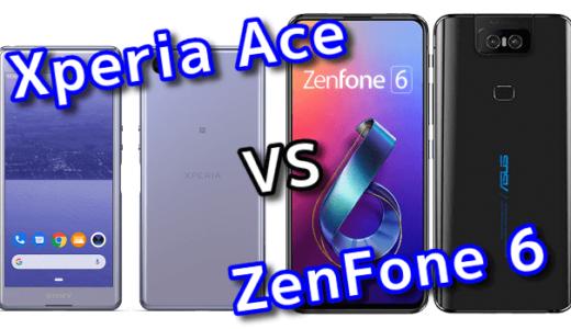 「Xperia Ace」と「ZenFone 6」のスペックの違いを比較!