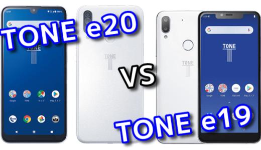 「TONE e20」と「TONE e19」のスペックの違いを比較!