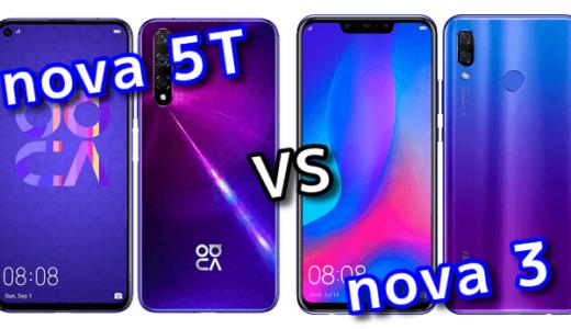 「nova 5T」と「nova 3」のスペックの違いを比較!