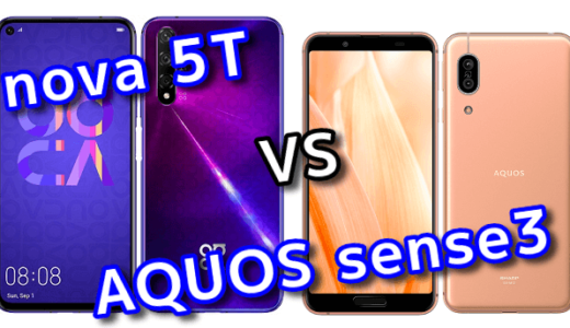 「nova 5T」と「AQUOS sense3」のスペックの違いを比較!