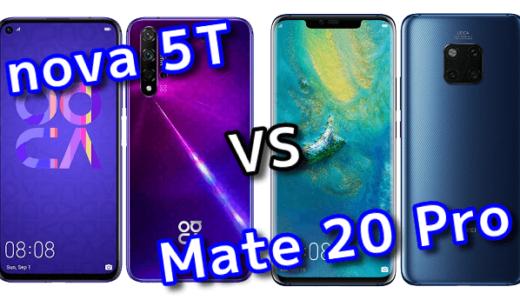 「nova 5T」と「Mate 20 Pro」のスペックの違いを比較!