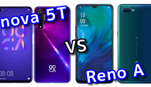 「nova 5T」と「Reno A」のスペックの違いを比較!