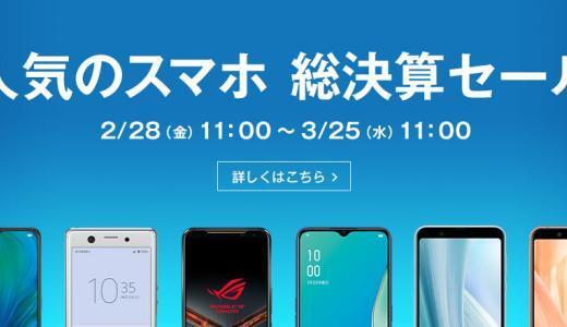 【終了】OCNモバイルONEの総決済セールで人気スマホが投売り価格に!