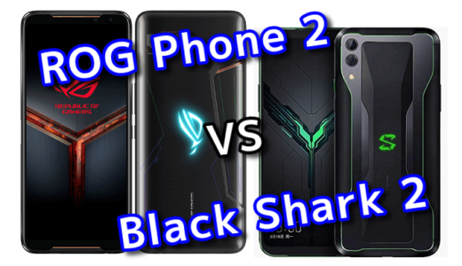 「ROG Phone 2」と「Black Shark 2」のスペックの違いを比較!