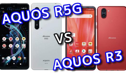 「AQUOS R5G」と「AQUOS R3」のスペックの違いを比較!