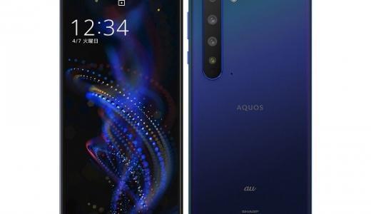 auから「AQUOS R5G SHG01」が登場!スペック、価格、発売日情報