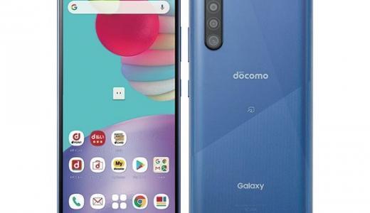 NTTドコモから「Galaxy A41 SC-41A」が登場!スペック、価格、発売日情報