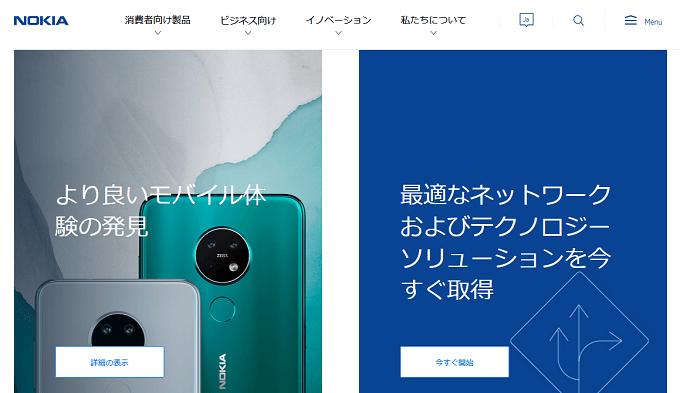 Nokiaはどこの国のメーカーなの?