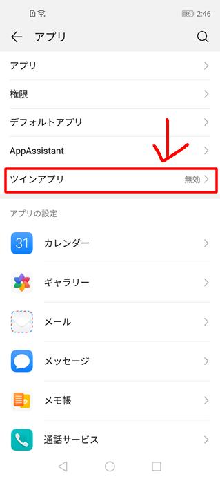 ツインアプリを使う2