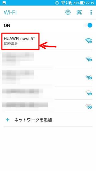 nova 5Tのテザリング手順11