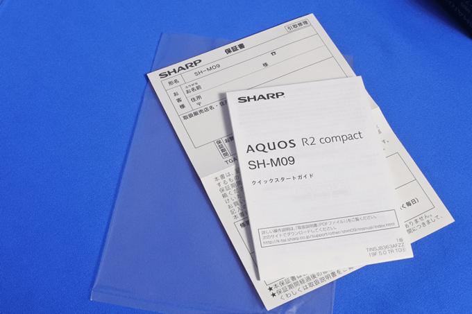 AQUOS R2 compactの同梱品