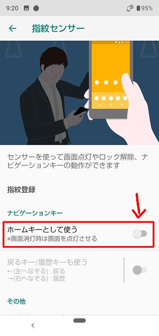 指紋認証センサーをホームボタンにする