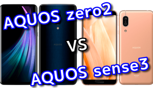 「AQUOS zero2」と「AQUOS sense3」の違いを比較!