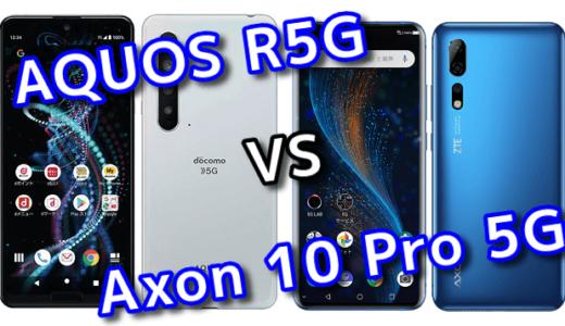 「AQUOS R5G」と「Axon 10 Pro 5G」のスペックの違いを比較!