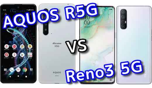 「AQUOS R5G」と「OPPO Reno3 5G」の違いを比較!