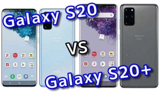 「Galaxy S20」と「Galaxy S20+」のスペックの違いを比較!