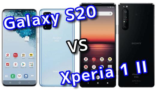 「Galaxy S20」と「Xperia 1 II」のスペックの違いを比較!