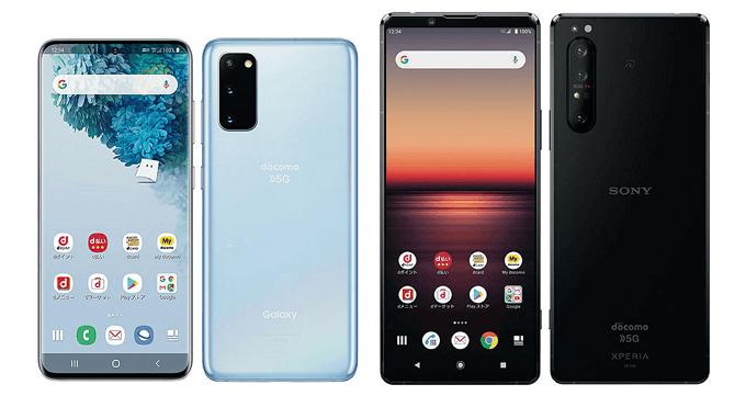 Galaxy S20とXperia 1 IIの比較画像