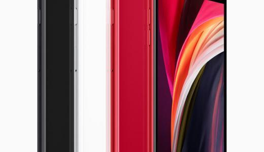 アップルから「iPhone SE 第2世代」が登場!スペック、価格、発売日情報