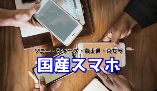 【2020年最新】国産SIMフリースマホのおすすめ機種7選【シャープ以外微妙】