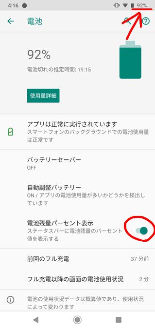 バッテリーの残量を数値(%)で表示する5