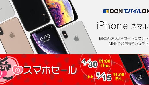 【終了】OCNモバイルONEでiPhoneがお買い得な「愛のスマホセール」開催!