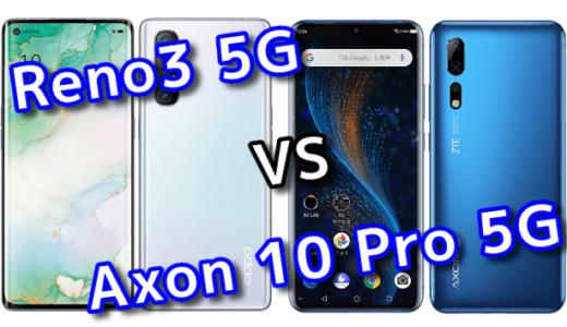 「Reno3 5G」と「Axon 10 Pro 5G」のスペックの違いを比較!