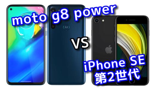 「moto g8 power」と「iPhone SE(第2世代)」の違いを比較!