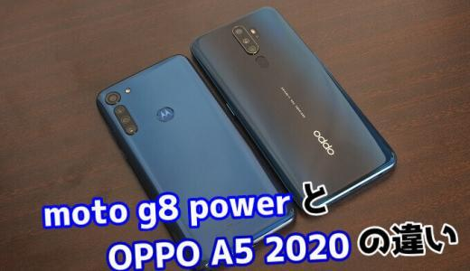 「moto g8 power」と「OPPO A5 2020」の違いを比較!