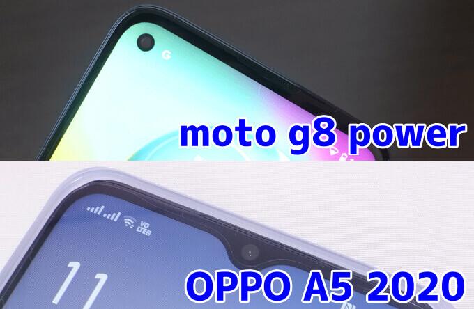 moto g8 powerとOPPO A5 2020のノッチ比較