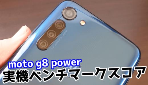 moto g8 powerの実機ベンチマークスコア【5つのアプリで計測】