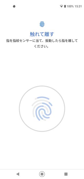 両手の指紋認証を登録する4