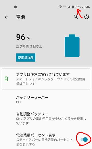 バッテリーの残量を数値(%)で表示する6