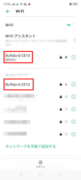 Wi-Fiの接続画面