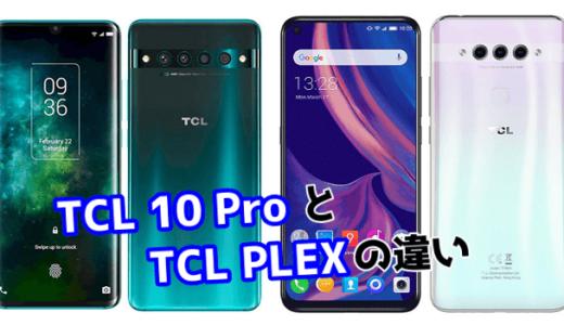 「TCL 10 Pro」と「TCL PLEX」のスペックの違いを比較!