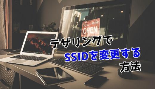 スマホでWi-Fiテザリングする時にSSID(ネットワーク名)を変更する方法