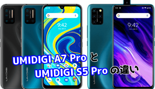 UMIDIGI A7 ProとUMIDIGI S5 Proのスペックの違いを比較!