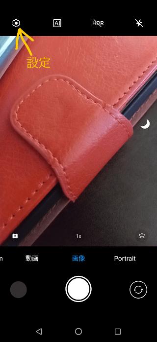 UMIDIGI A7 ProのカメラUI6
