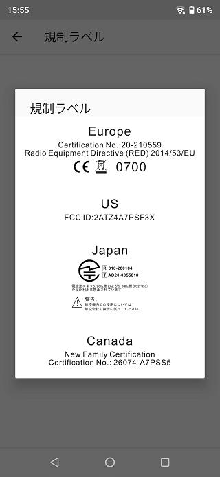 UMIDIGI A7 Proの技適マーク
