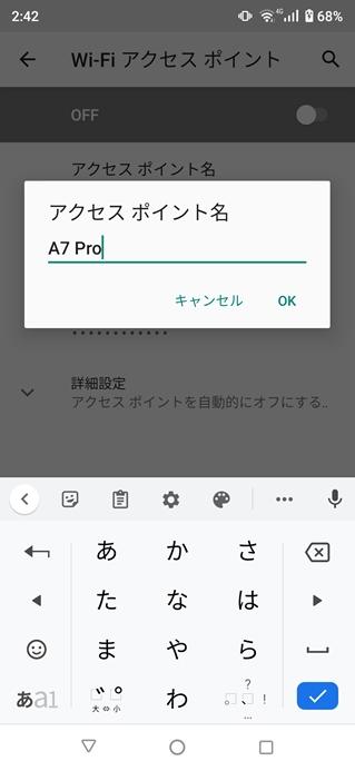 UMIDIGI A7 Proのテザリング手順6