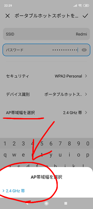 Redmi Note 9Sのテザリング手順11
