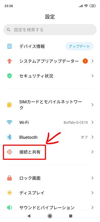 Redmi Note 9Sのテザリング手順3