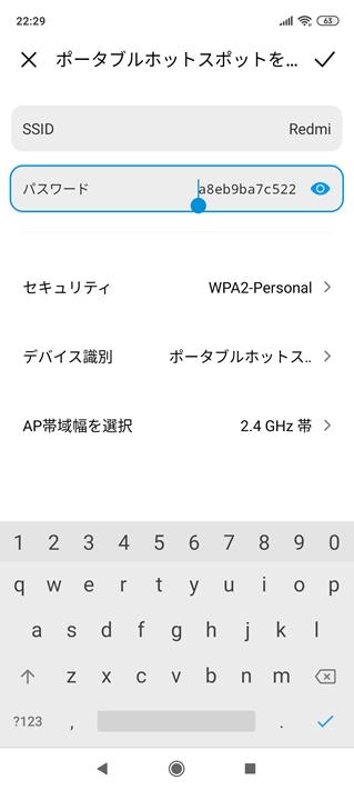 Redmi Note 9Sのテザリング手順6