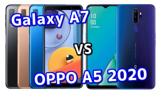 「Galaxy A7」と「OPPO A5 2020」の違いを比較!