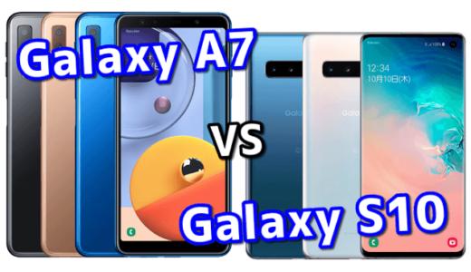 「Galaxy A7」と「Galaxy S10」のスペックの違いを比較!