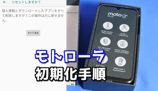 モトローラスマホの初期化手順【画像付きで解説】